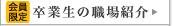 OBOG仕事場紹介